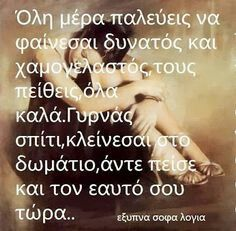 Smart Quotes, Live Laugh Love, Greek Quotes, Picture Quotes, True Stories, Life Lessons, Love Story, Philosophy, Motivational Quotes