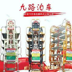 Construction hoist#suspended platform#car parking system#JH of China