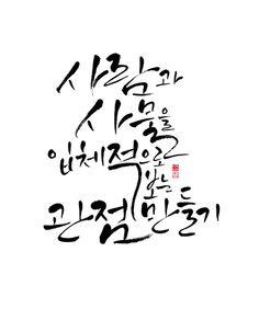 calligraphy_사람과 사물을 입체적으로 보는 관점 만들기