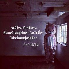 คำคมดีๆ - Thai Inspirational Quotes, Love Quotes, Funny Quotes, Life Quotes: จะมีไหมสักหนึ่งคนที่จะพร้อมอยู่กับเรา ในวันที่เราไ...