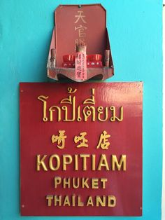 KOPITIAM By Wilai (Phuket), Phuket, Thailand - One of the best restaurants in phuket that features antiques and old photos on display.