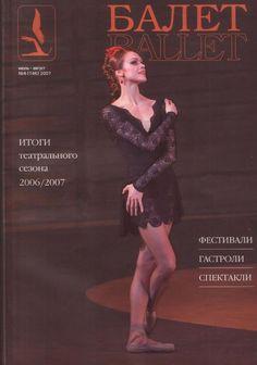 <<Ulyana Lopatkina (Mariinsky Ballet)>>