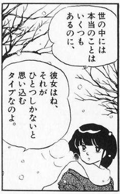 """めぞん一刻  Rumiko Takahashi """"Maison Ikkoku"""" - Loved this scene. I always had a soft spot for Yagami. Like Godai-Kun says, she is lots of trouble, but she was a lot of fun too. Common Quotes, Japanese Quotes, Lost In Translation, Classic Comics, Manga Characters, Animation Film, Powerful Words, Words Quotes, Anime Manga"""