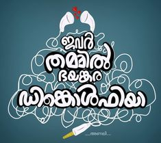 ഹെഡ്സെറ്റ് thingz ..😁😉 . . . #vectorart #drawn #ai #illustrator #tangled #lust #headsets #vishu #imah98 #illustration #typogram #sunday… Rain Quotes, True Quotes, Qoutes, Movie Dialogues, Malayalam Quotes, Hand Hygiene, Hidden Face, Status Quotes, Picture Quotes