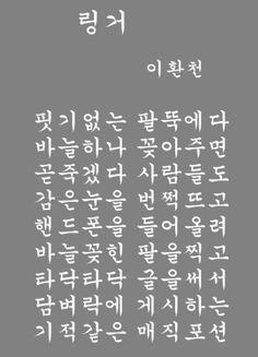 ★재밌는시, 이환천 시인의 사이다 시, 웃으며시작해요^^ : 네이버 블로그 Typography, Lettering, Famous Quotes, Icon Design, Cute Pictures, Literature, Poetry, Sayings, Korean