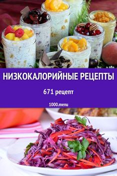 Низкокалорийные рецепты - 829 рецептов приготовления пошагово-#низкокалорийные #пошагово #приготовления #Рецептов #рецепты- Низкокалорийные рецепты — 829 рецептов приготовления пошагово  Lia linacozmic Рецепты для худеющих Низкокалорийную еду предпочитают не только люди, желающие сбросить вес. Ведь что такое диета в разумном понимании? Это стиль жизни, то, что мы едим сегодня, завтра и всегда. #рецепты #еда #кулинария #вкусняшки  Lia  Низкокалорийную еду предпочитают не только люди, желающие сб Vegan Dessert Recipes, Healthy Eating Recipes, Low Calorie Recipes, Diet Recipes, Breakfast Recipes, Snack Recipes, 1200 Calorie Diet, Clean Eating Diet, Russian Recipes