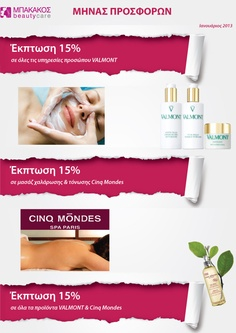 Μήνας εκπτώσεων για τα Bacacos Beauty Care!