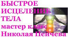 БЫСТРОЕ ИСЦЕЛЕНИЕ. Оздоровительный мастер класс Николая Пейчева в Москве... https://www.youtube.com/watch?v=8H6rIORjJmw