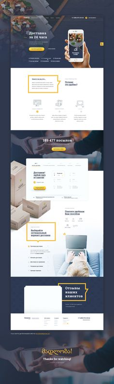 DELIVERY - Get free template on Behance