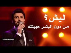 music joe ashkar wayak wayak