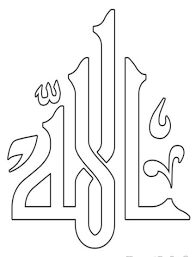 Mewarnai Kaligrafi Asmaul Husna Pictures Mewarnai Kaligrafi Asmaul