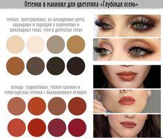 макияж для глубокой осени: 14 тыс изображений найдено в Яндекс.Картинках