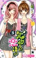 I think this is my first manga that I read.as I remember it's so funny :)typical shoujo manga,but enjoyable Silly Love, Shoujo, Manga Art, Reading, Funny, Books, Anime, Fictional Characters, Google