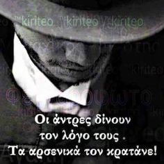 Greek Quotes, Real Man, Out Loud, Poems, Believe, Advice, Thoughts, Life, Inspiration