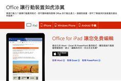 Office for iPad 開放免費編輯功能,支援與 Dropbox 同步檔案