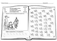 Greek Alphabet, School Lessons, Motor Skills, Kindergarten, Math Equations, Kindergartens, Preschool, Preschools, Pre K