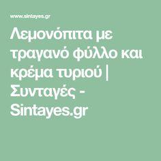 Λεμονόπιτα με τραγανό φύλλο και κρέμα τυριού | Συνταγές - Sintayes.gr