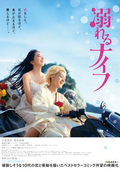 Oboreru Knife / Drowning Love - JMovie