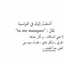I miss you in french said * tu me manques * ... the real meaning of it is * I lost part of me * ... the real meaning is so sweet and nice ^_^
