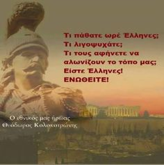 Greek Quotes About Life, Greece History, Macedonia Greece, Greek Symbol, Greek Flag, Patriotic Quotes, The Son Of Man, Ancient Egypt, Athens