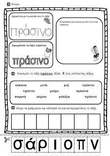Ελένη Μαμανού: Φύλλα Εργασίας Pink Floyd Albums, Greek Language, School Projects, Preschool, Colours, Teaching, Education, School Stuff, Kids