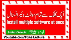 install multiple software at once || tips 2017 by Take Lecture in Urdu/H...