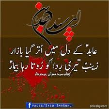 Image result for shahadat of imam zain ul abideen a.s.