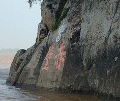 Engravings on a cliff-side mark one widely accepted site of Chibi, near present-day Chibi City, Hubei. The engravings are at least a thousand years old.