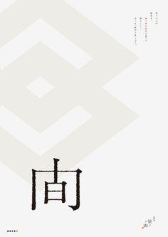 部門賞(部門1ポスター) オリシゲシュウジ 「茶ノ間 「山、月、風、花、結」