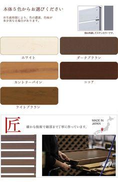 プランター付きフェンス_色 Japan, Japanese