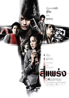 4bia, Phobia, or See Prang-- Thai movie. 4 Short movies, 2008.