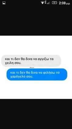 Cute Couples Goals, Couple Goals, Cute Messages, Cute Texts, Greek Quotes, Love Is All, Love Story, Love Quotes, Boyfriend