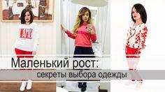 Как одеваться девушкам маленького роста? Стильные решения для дюймовочек