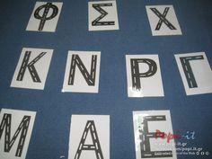 Το όνομά μου δρόμο κάνω ...για να μάθω ! Name Activities, First Day Of School, Literacy, Alphabet, Projects To Try, Gallery Wall, Names, Letters, Words