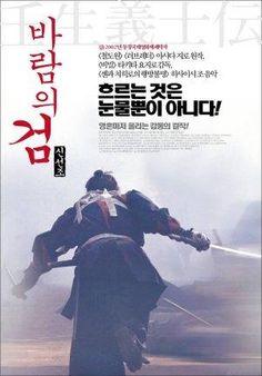 La espada del samurái/ Mibu gishi den /When the Last Sword is Drawn (2003) - Yojiro Takita