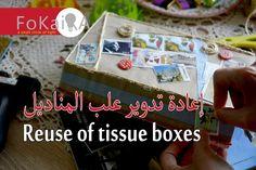 Reuse / Recycle of tissue box  -  الفكيرة 59|إعادة تدوير و استخدام علب ا...