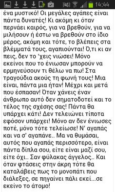 Γιατί σαν την πρώτη αγάπη..δεν υπάρχει..! Smart Quotes, Sad Love Quotes, Funny Quotes, Life Quotes, Boys Are Stupid, Perfect Word, Special Quotes, Greek Quotes, Couple Quotes