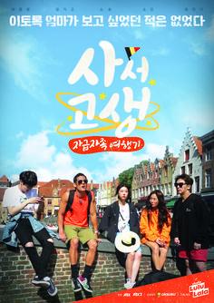 Park Joon Hyung de g.o.d, Soyou, Junggigo, Sojin de Girl's Day y Ren de NU'EST
