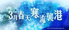 . 2010 - 2012 恩膏引擎全力開動!!: 3月春天寒流襲港