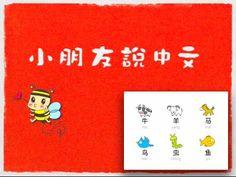 Mandarin Chinese Kids Gobble Up小朋友说中文_Animals动物 - YouTube