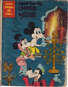 India - Mickey Mouse (Bengali) Scanned image of comic book (© Disney) cover