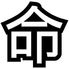 Pegatinas: Alma (J) #vinilo #adhesivo #decoracion #pegatina #chino #japonés #tatuaje #TeleAdhesivo