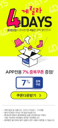 www.lotte.com Event Banner, Web Banner, Page Design, Web Design, Korean Design, Promotional Design, Event Page, Email Campaign, Coupon Design