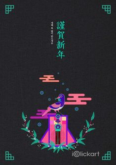 #2017 #newyear #template #card #iclickart #npine #stockimage #korea #새해카드 #근하신년 #연하장 #카드 #디자인 #아이클릭아트 #엔파인 #스톡이미지 Cover Design, Bg Design, Layout Design, Print Design, Chinese Design, Japanese Graphic Design, Typography Poster Design, Presentation Layout, Promotional Design