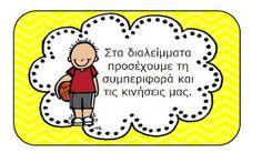 Πρώτα ο δάσκαλος...: Κανόνες και επιβράβευση! Greek Alphabet, Assertiveness, Projects To Try, Education, Comics, Creative, Blog, Classroom Ideas, Crafts