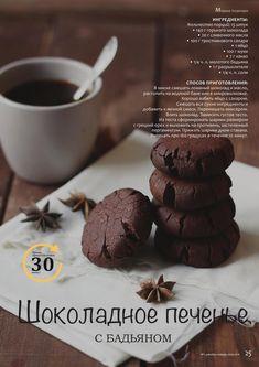 Cookie Recipes, Dessert Recipes, Desserts, Good Food, Yummy Food, New Cake, Arabic Food, Different Recipes, Fall Recipes