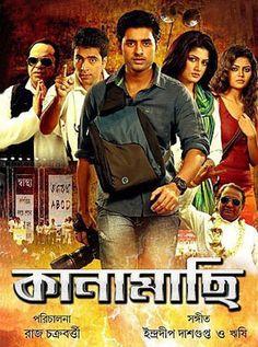 Kanamachi 2013 Bengali In Hd Einthusan Films Hd Movies Movies Online