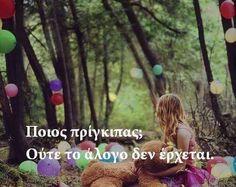 γκουχου greek quotes