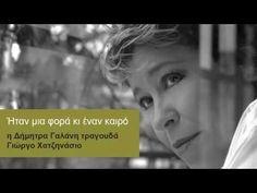 Τι να σου χαρίσω - Δήμητρα Γαλάνη - YouTube Music Is My Escape, Greek Music, Life, Youtube