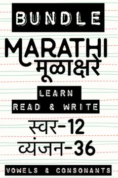 Access the complete Marathi Course, this has been designed especially for non native Marathi speaking students. LEARN THE READING (svar and vyanjan) AND learn the FOUNDATION writing MARATHI. THIS BUNDLE also includes WORKSHEETS you can print out to practice. An all you need guide to get you started ... Teacher Newsletter, Higher Education, Worksheets, Foundation, Students, How To Get, Teaching, Writing, Literacy Centers